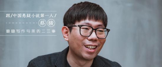 """跟""""中国悬疑小说第一人""""蔡骏聊聊写作与茶的二三事"""