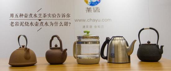 用五种壶煮水烹茶实验告诉你:老岩泥烧水壶煮水为什么甜?