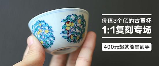 价值3个亿的古董杯1:1复刻专场,400元起就能拿到手?