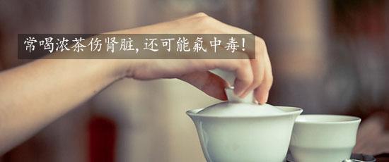 常喝浓茶伤肾脏,还可能氟中毒!