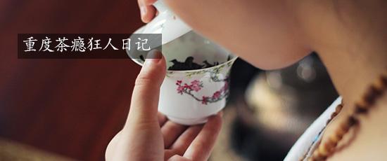 重度茶瘾狂人日记