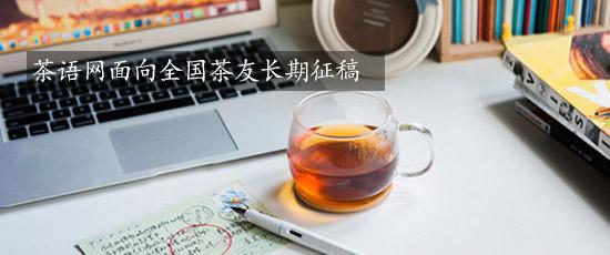 利发国际lifa88面向全国茶友长期征稿