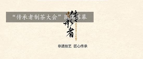 """""""传承者制茶大会""""圆满落幕"""