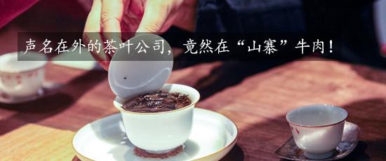 """声名在外的茶叶公司,竟然在""""山寨""""牛肉!"""