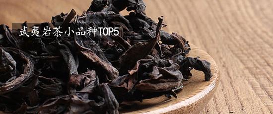 武夷岩茶小品种TOP5