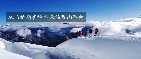 从马纳斯鲁峰归来的观山茶会