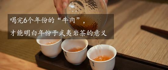 """喝完6个年份的""""牛肉"""",才能明白年份于武夷岩茶的意义"""