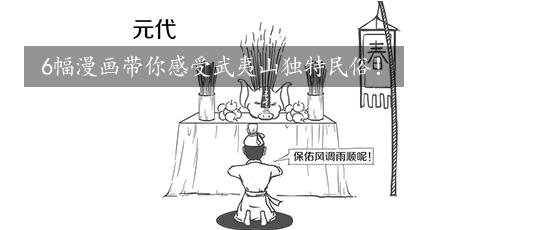 6幅漫画带你感受武夷山独特民俗!