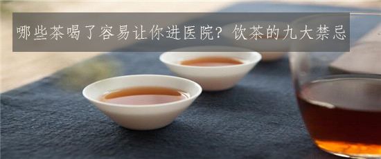 哪些茶喝了容易让你进医院?饮茶的九大禁忌