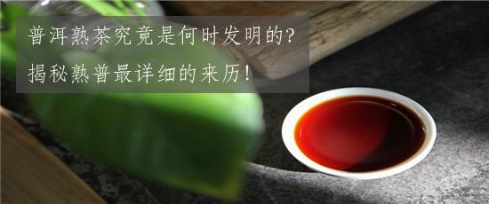 普洱熟茶究竟是何时发明的?揭秘熟普最详细的来历!