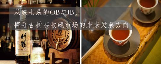 从威士忌的OB与IB,探寻古树茶收藏市场的未来发展方向