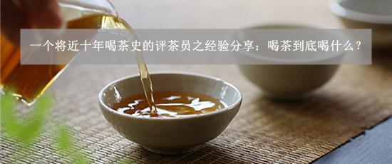 有近十年喝茶史的评茶员之经验分享
