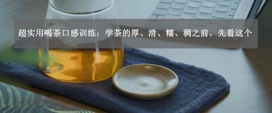 超实用喝茶口感训练