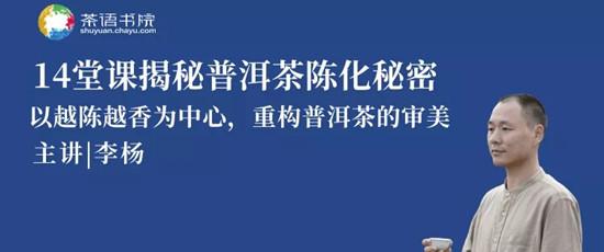 14堂课带你揭秘普洱茶陈化秘密!