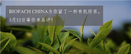 BIOFACH CHINA为你留了一杯有机好茶,5月12日等你来品评!