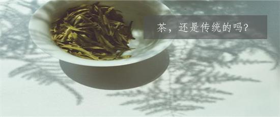 茶,还是传统的吗?