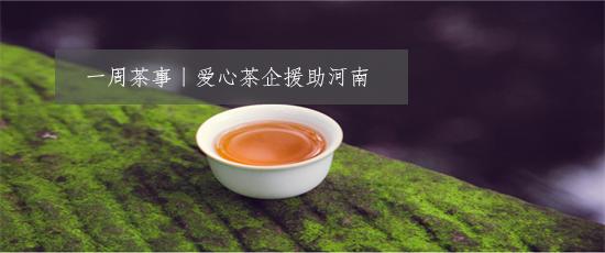 一周茶事丨爱心茶企援助河南
