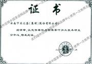 国家茶叶加工技术研发中心
