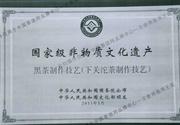 下关沱茶制作技艺入选国家级非物质文化遗产名录