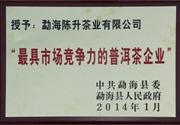 2014年 最具市场竞争力的普洱茶企业