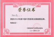 2014年 中国中西部茶友最喜爱品牌