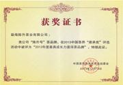 2013年 中国最具成长力普洱茶品牌