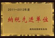 2012年 纳税先进单位