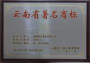 2012年 复原昌号云南省著名商标