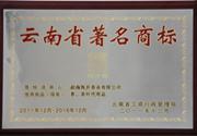 2011年 陈升号云南省著名商标