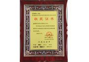 2011年 7款产品列为省档案馆永久收藏