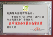 2010年 最受港澳茶客欢迎茶业企业
