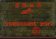2008年 新农村建设先进示范单位