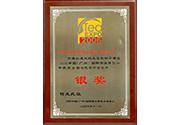 中国(广州)国际茶业博览会全国名优茶质量竞赛银奖