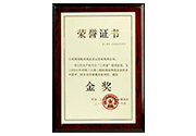 中国(上海)国际茶业博览会上荣获金奖。