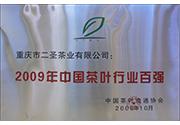 2009年中国茶叶行业百强