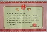 国家级龙头企业证书
