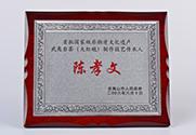 2006年首批非物质文化遗产传承人监制
