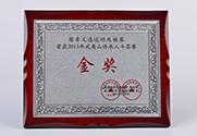 2013年 武夷山斗茶赛金奖肉桂