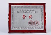 2013年 武夷山斗茶赛金奖水仙