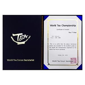 世界名茶评审大会一等奖