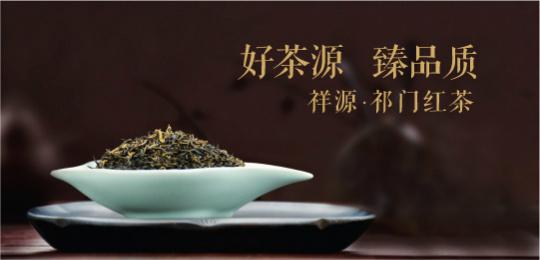 祥源茶,臻品质