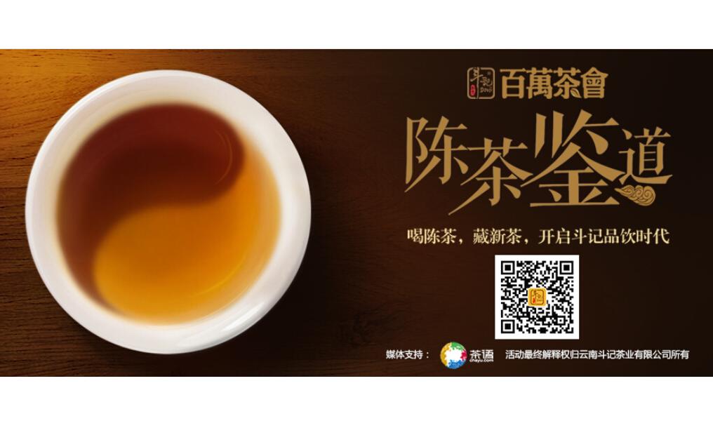 【专题】斗记百万茶会:陈茶鉴道