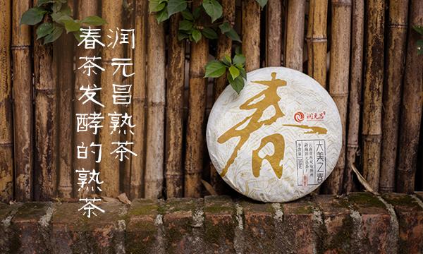 润元昌熟茶,春茶发酵的熟茶——润元昌的精品普洱之道
