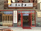 鼎白茶业北京店
