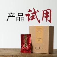 茶语试用中心