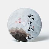 勐库大雪山野生茶(2013)