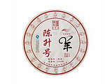 羊年生肖饼(熟茶)