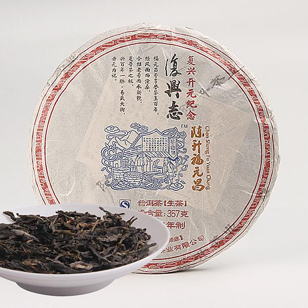 复兴开元纪念饼(2015)
