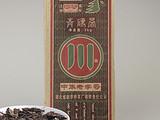 青砖茶(2011)