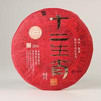 丙申·泰来 猴年纪念饼(2016)
